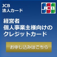 JCB法人カード 経営者・個人事業主様向けのクレジットカード