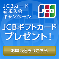 JCBギフトカードプレゼント!(個人)