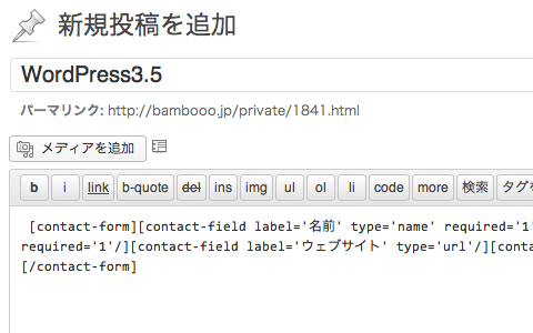 WordPress3.5